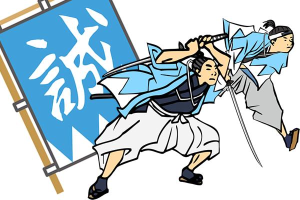 江戸時代の末期を舞台にした大河ドラマ