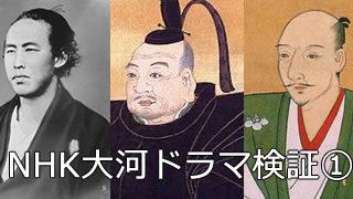 NHKの大河ドラマ出演する坂本龍馬や徳川家康、織田信長