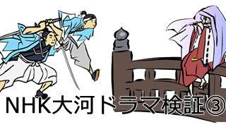 大河ドラマの人気の時代の舞台
