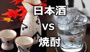 日本酒と焼酎の比較