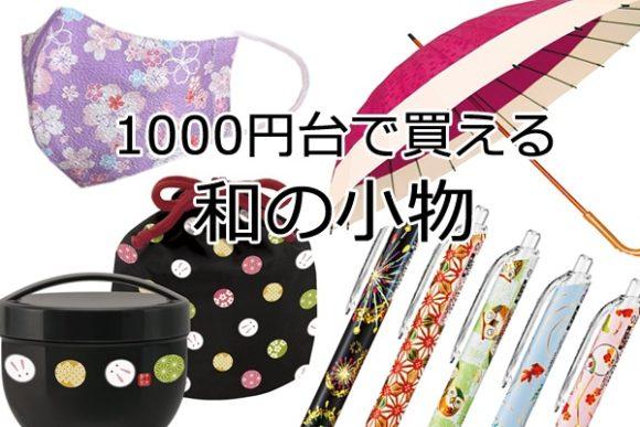 1000円台で買えるちょっとしたプレゼントに和の小物