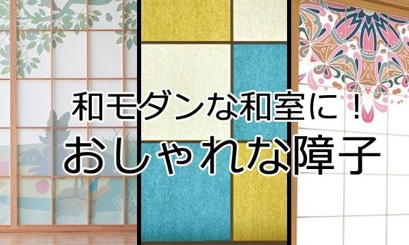 和モダンな和室におすすめのおしゃれな障子紙デザイン