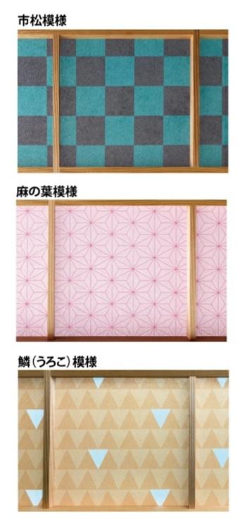 市松模様など鬼滅の刃風の障子紙デザイン
