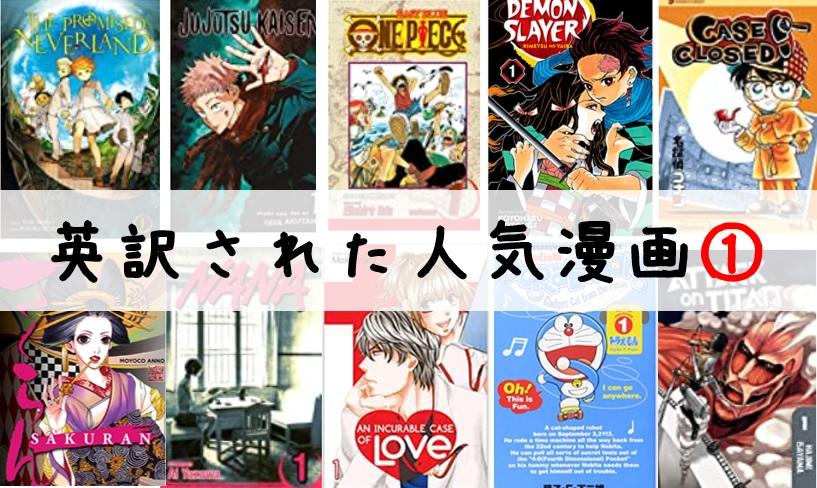 英訳された日本の人気漫画のおすすめ英語版