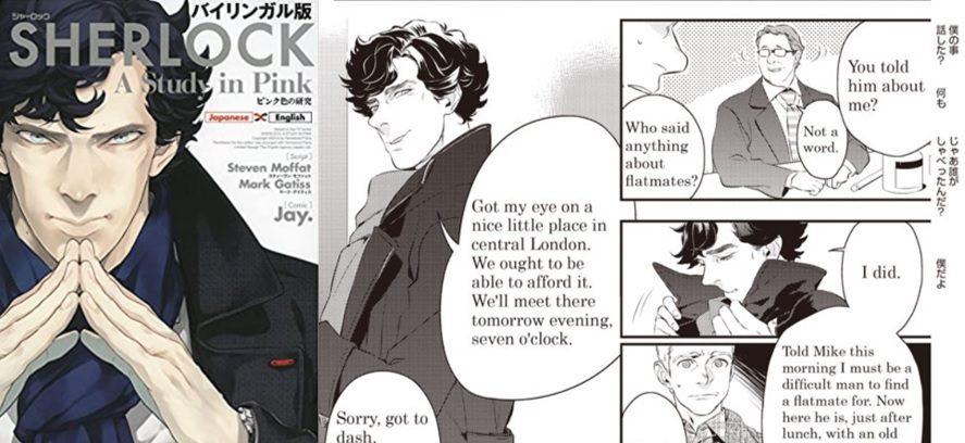 世界的大人気ドラマ「SHERLOCK ピンク色の研究」