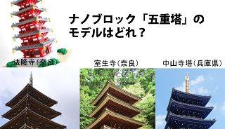 ナノブロックの五重塔のモデル