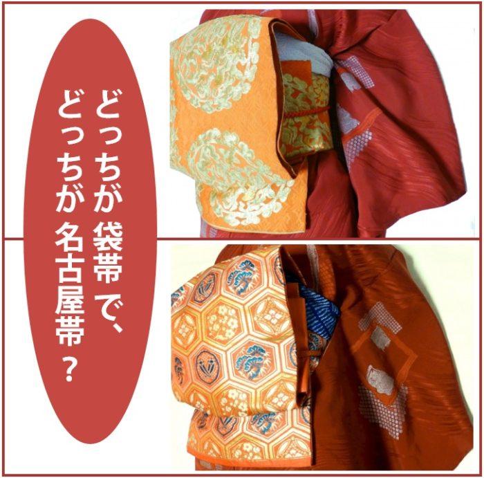名古屋帯と袋帯の見た目の違いを比較