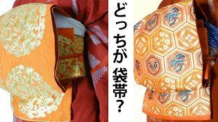 袋帯と名古屋帯との違い